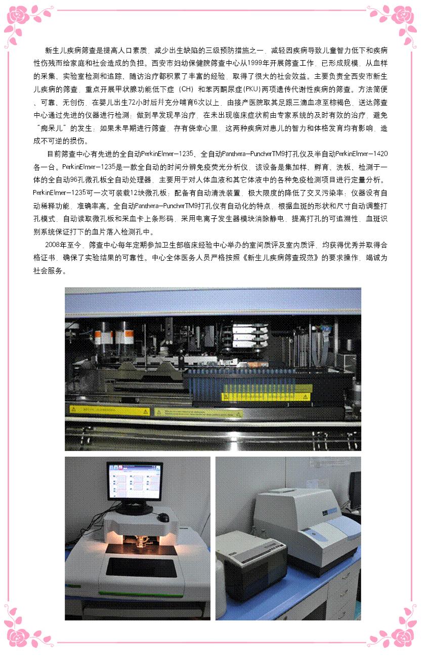 鼓楼外大街邮编_新生儿疾病筛查-科室介绍--西安市妇幼保健院